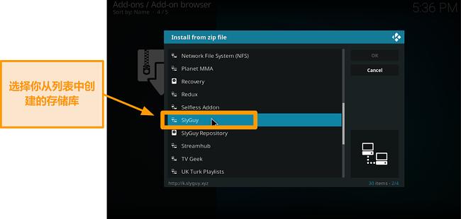 屏幕快照如何安装第三方kodi插件步骤15选择存储库