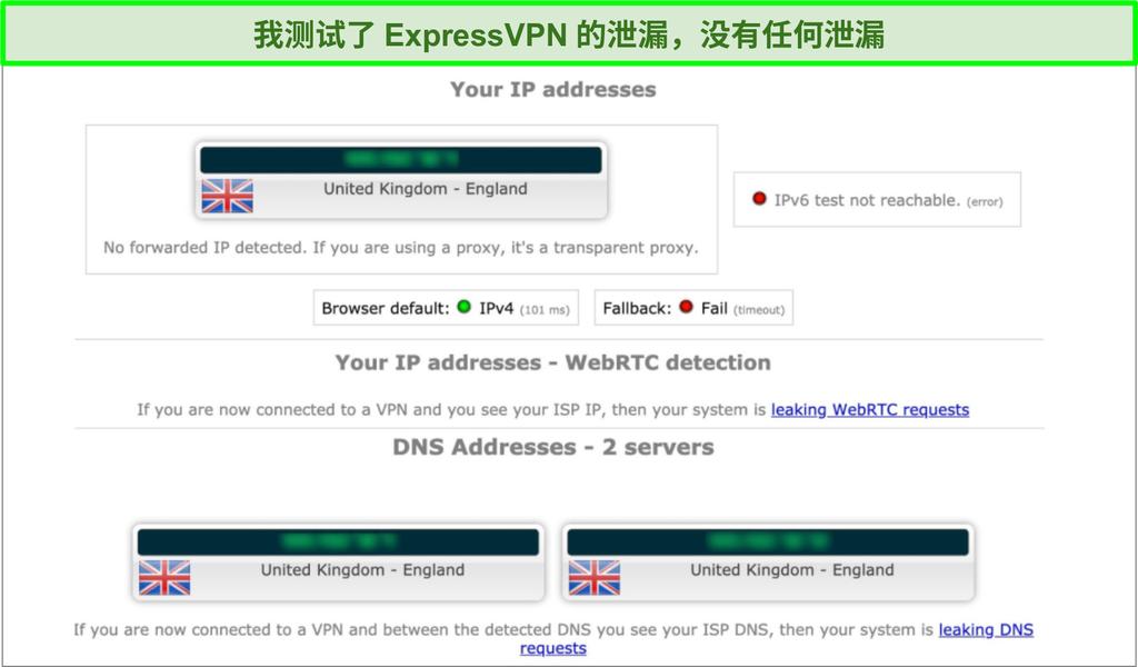 连接到英国服务器时ExpressVPN泄漏测试结果的屏幕截图