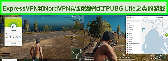 用户分别连接ExpressVPN和NordVPN时玩PlayUnknown's Battlegrounds Lite的比较屏幕截图