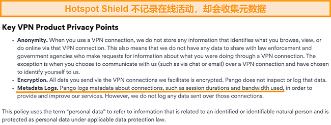 Hotspot Shields隐私策略的屏幕截图