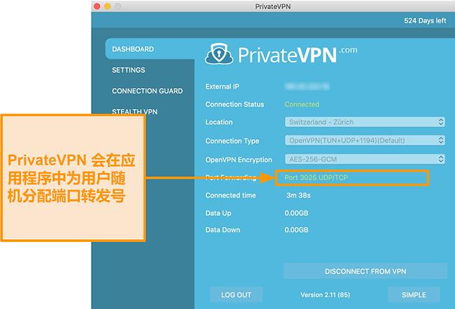 Mac应用程序上可见带有端口转发号码的PrivateVPN屏幕截图