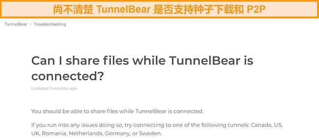 有关文件共享的TunnelBear故障排除页面的屏幕快照