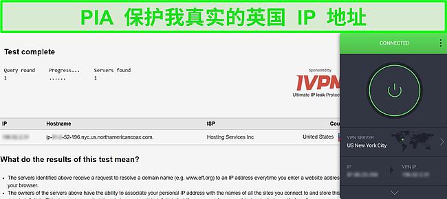 PIA 连接到美国服务器的屏幕截图和 DNS 泄漏测试结果显示没有泄漏