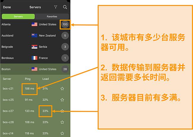 IPVanish 服务器列表的屏幕截图,其中突出显示了服务器编号、ping 和服务器负载