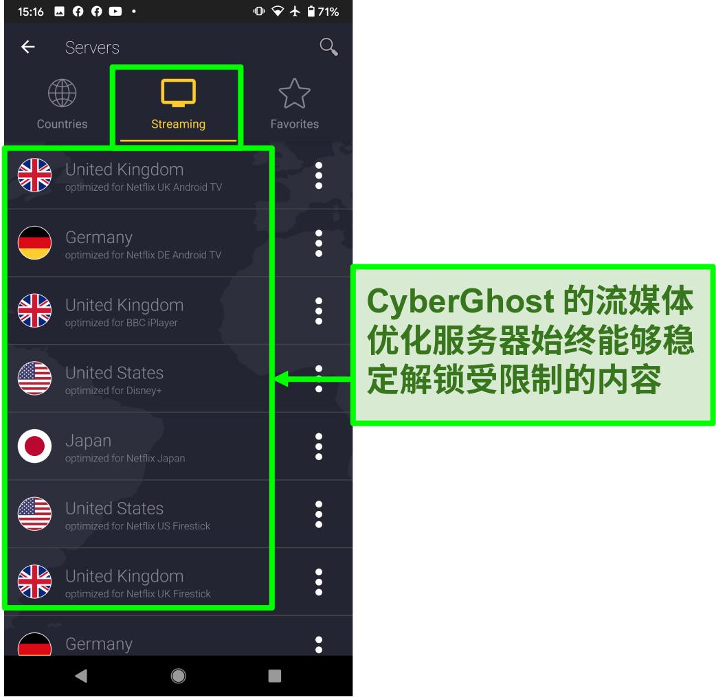 Cyber Ghost的流优化服务器的屏幕截图