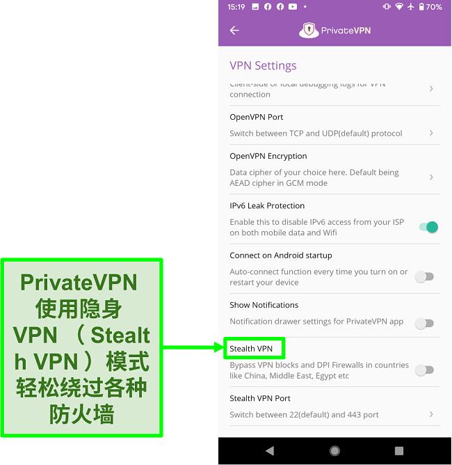 私人VPN Android应用程序的屏幕截图,显示了隐形VPN功能,可帮助绕过VPN块
