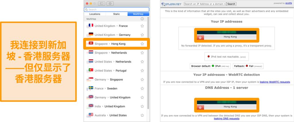 Surfshark的适用于新加坡和香港的MultiHop服务器(双VPN)的屏幕截图,以及泄漏测试结果,仅显示可见的香港服务器