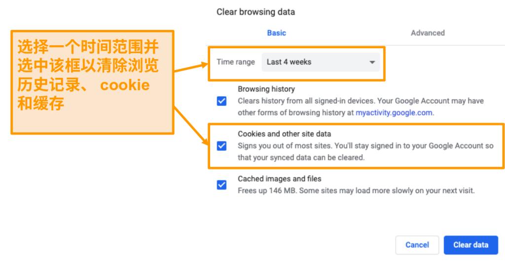 在Chrome浏览器中清除缓存和浏览历史记录的屏幕截图