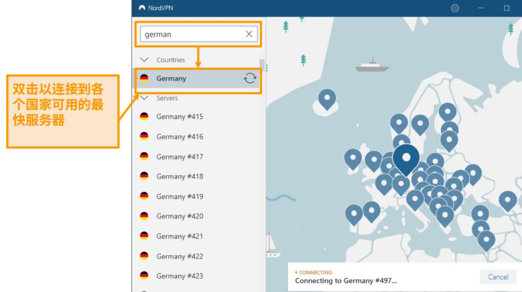 选择NordVPN德国服务器的屏幕截图