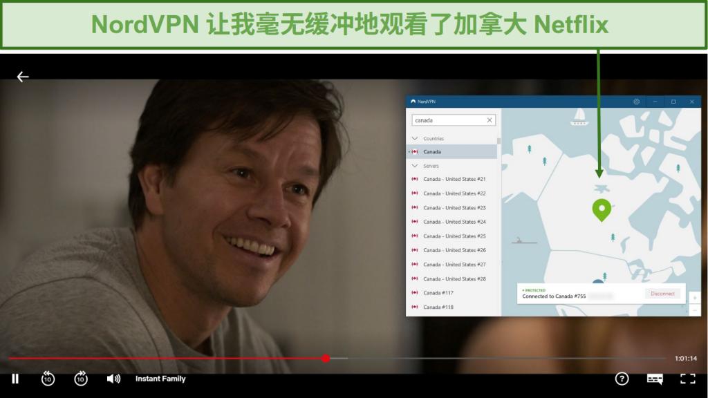 NordVPN在播放Instant Family时解锁Netflix Canada的屏幕截图