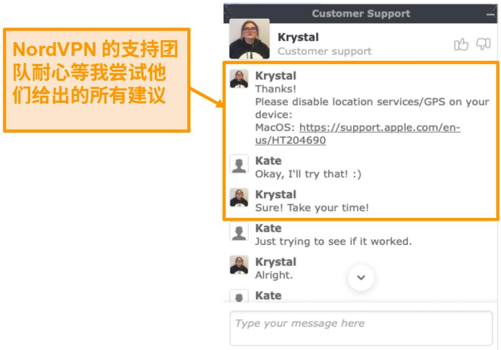 NordVPN客户支持实时聊天功能的屏幕截图