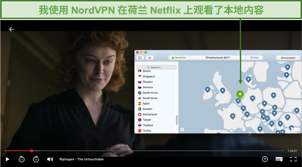 使用NordVPN在Netflix荷兰上流本地内容的屏幕截图