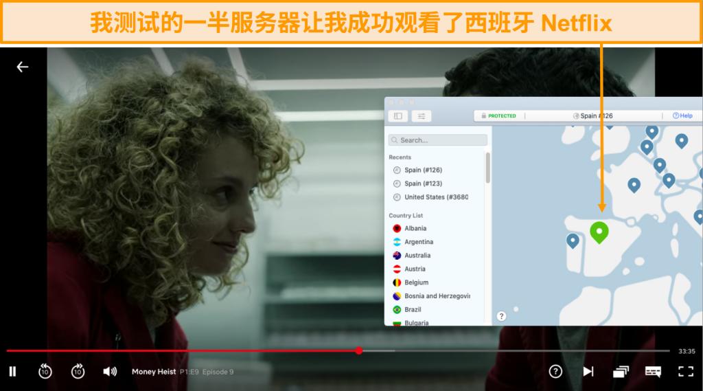 NordVPN解锁西班牙Netflix的屏幕截图