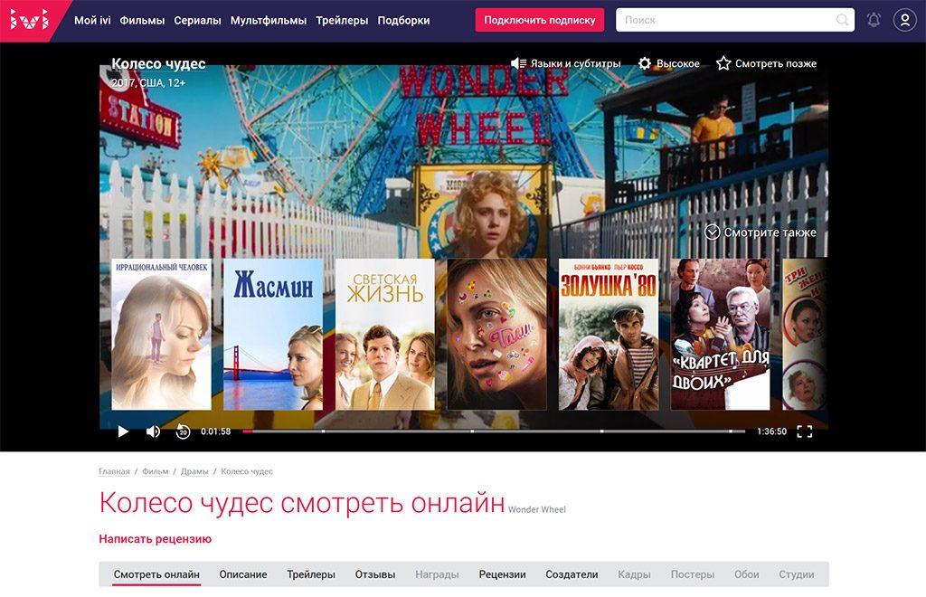 Ivi TV