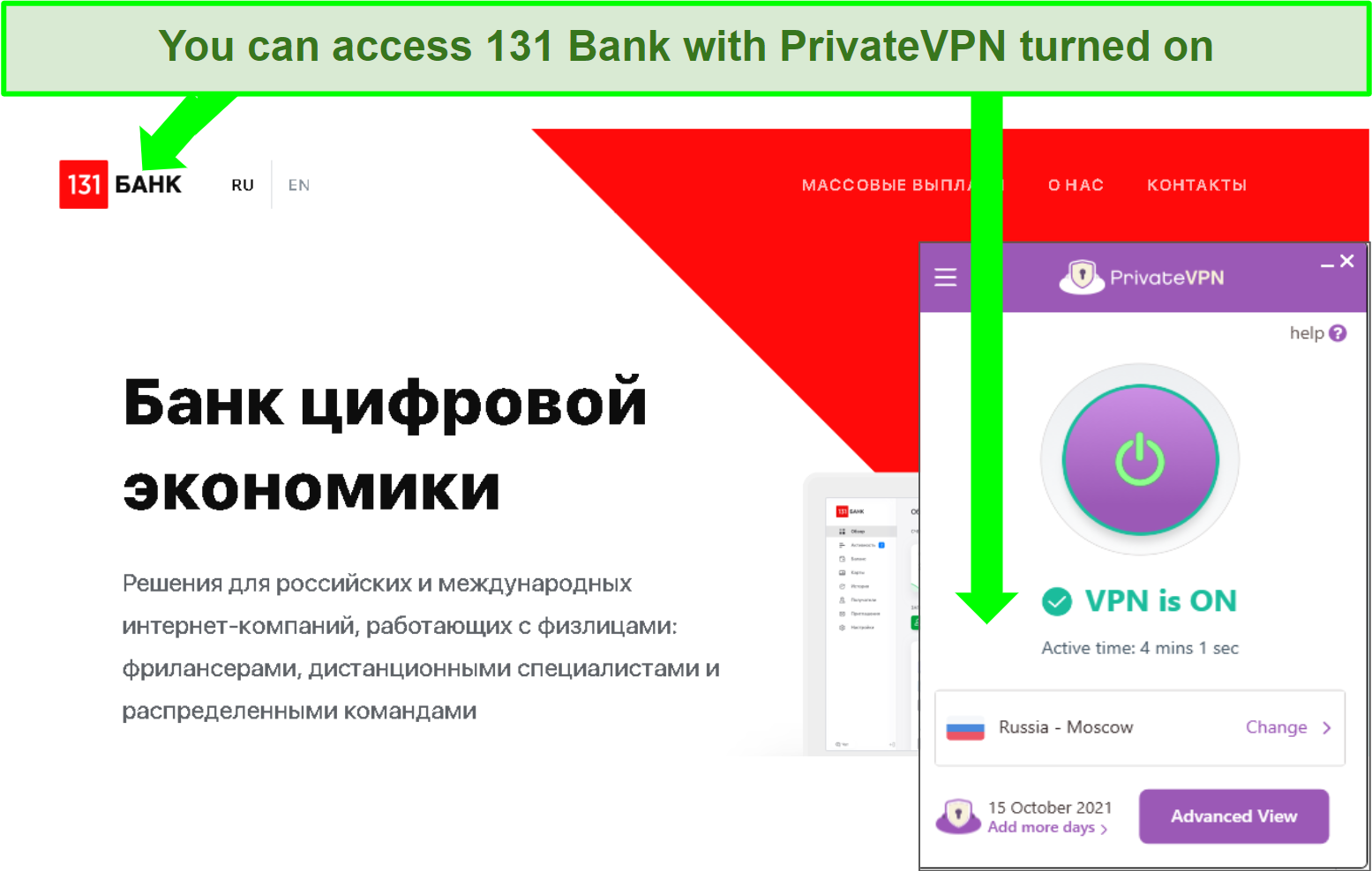 Screenshot of 131 Bank in the Russian language with PrivateVPN connected