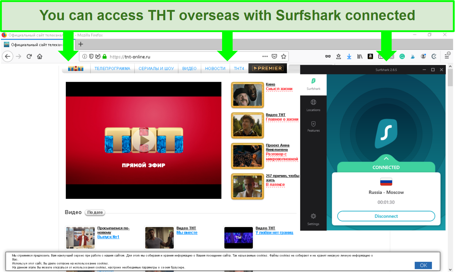 Graphic highlighting Surfsharks ability to access Russian streaming website THT