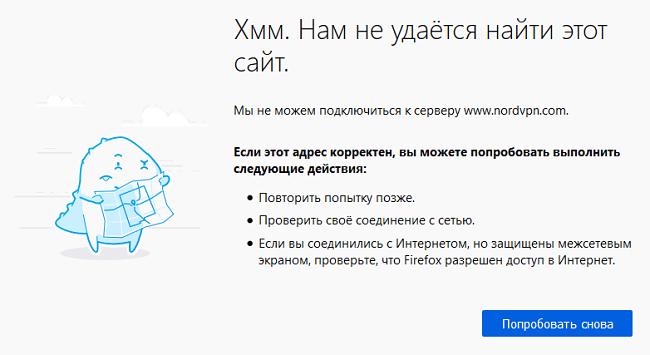 VPN-соединение прервано