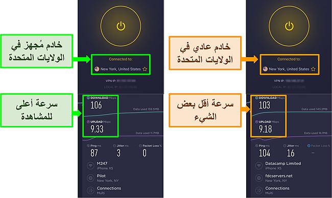 لقطة شاشة لنتائج اختبار سرعة CyberGhost عند الاتصال بخادم مُحسَّن وخادم قياسي.