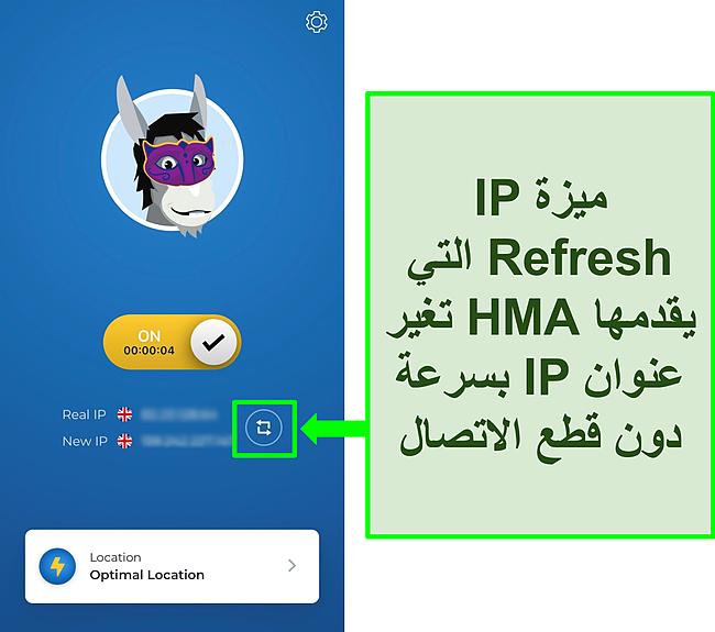 لقطة شاشة لميزة تحديث IP الخاصة بـ HMA.