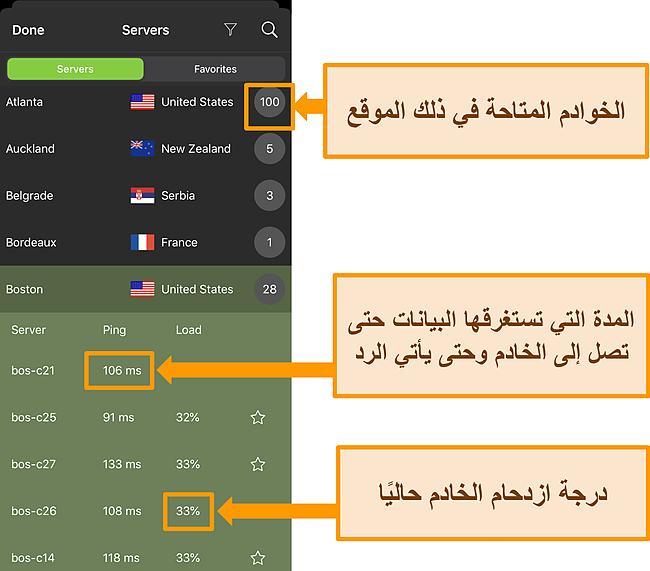 لقطة شاشة لتطبيق IPVanish iOS مع تمييز معلومات الخادم.