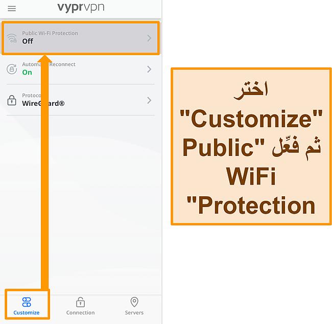 لقطة شاشة لإعداد حماية WiFi العامة في VyprVPN.