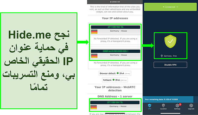 لقطة شاشة لإبراز عدم وجود تسريبات IP أو DNS على اتصال hide.me VPN.
