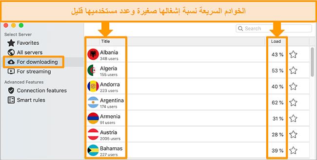لقطة شاشة لتطبيق CyberGhost وقائمة خادم
