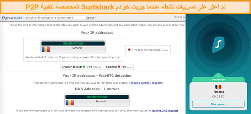 لقطة شاشة لاختبار تسرب Surfshark تُظهر عدم وجود تسريبات IP