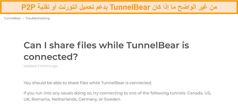 لقطة شاشة لصفحة استكشاف الأخطاء وإصلاحها لـ TunnelBear على مشاركة الملفات