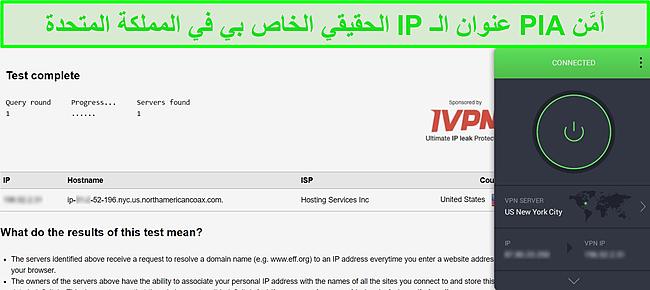 لقطة شاشة لـ PIA متصلة بخادم الولايات المتحدة ونتائج اختبار تسرب DNS تظهر عدم وجود تسريبات