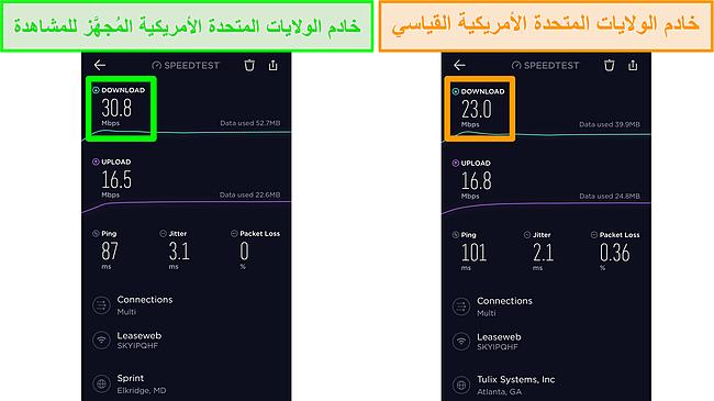 لقطة شاشة لاختبارات سرعة Ookla iOS
