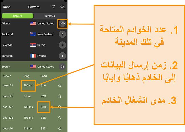 لقطة شاشة لقائمة خادم IPVanish مع تمييز أرقام الخادم و ping وتحميل الخادم