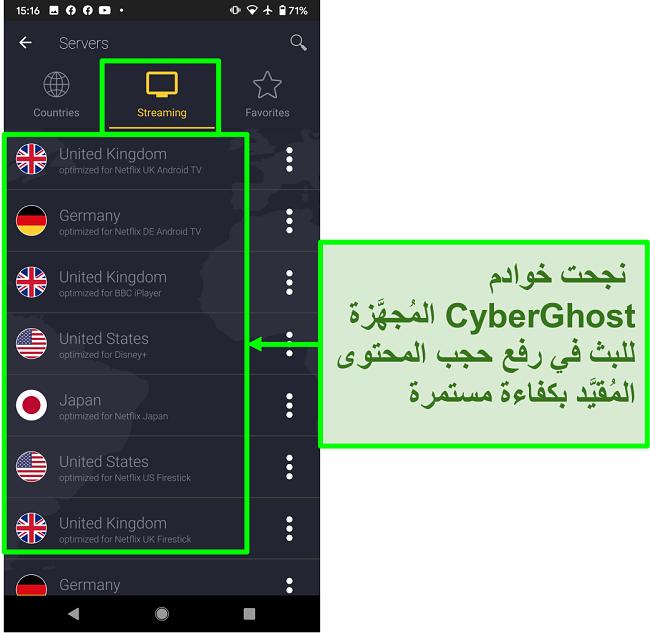 لقطة شاشة لخوادم CyberGhost المحسّنة للدفق