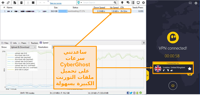 لقطة شاشة لتنزيل ملف تورنت من BitTorrent