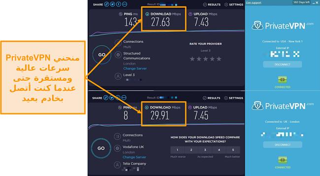 لقطة شاشة لمقارنة سرعة PrivateVPN