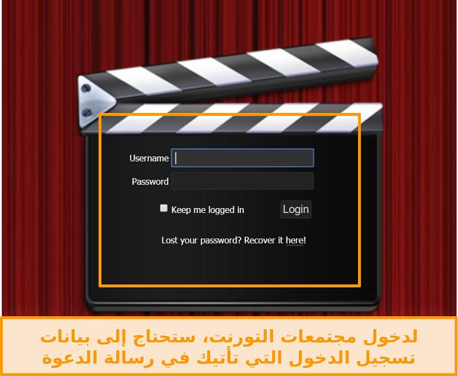 لقطة شاشة لصفحة تسجيل الدخول إلى PassThePopcorn
