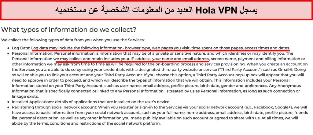 لقطة شاشة لسياسة خصوصية Hola VPN تظهر أنها تسجل عنوان IP