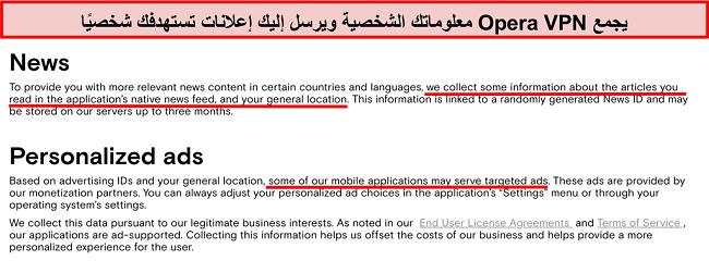 لقطة شاشة لسياسة خصوصية Opera VPN تظهر أنها تسجل المعلومات الشخصية للمستخدمين وترسل إعلانات مستهدفة