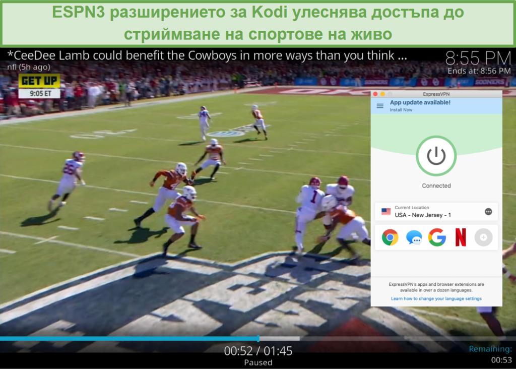 Екранна снимка на стрийминг футбол на ESPN3 с Kodi