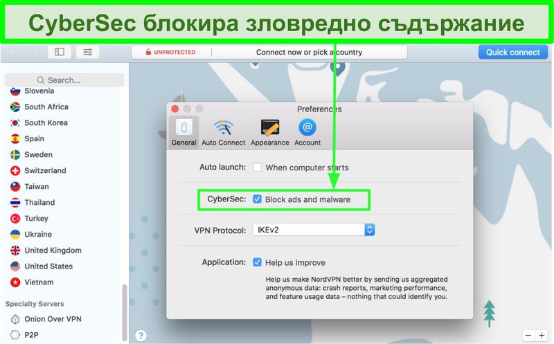 Екранна снимка, показваща функцията за блокиране на реклами и злонамерен софтуер CyberSec на NordVPN