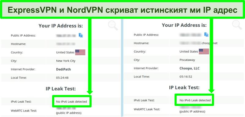 Снимка на екрана, показваща не е открито изтичане на IPv6 както за NordVPN, така и за ExpressVPN