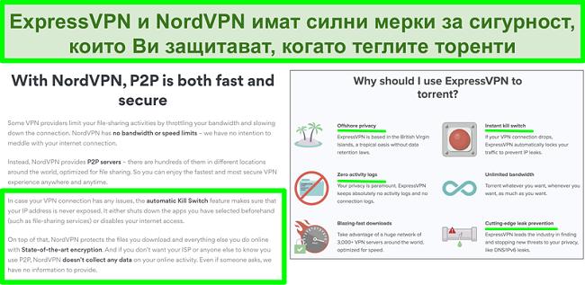 Екранна снимка на уебсайтовете NordVPN и ExpressVPN, показващи, че поддържат торент