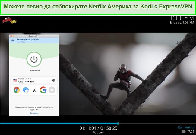 екранна снимка на Ant-man vs Wasp в Netflix US чрез Kodi