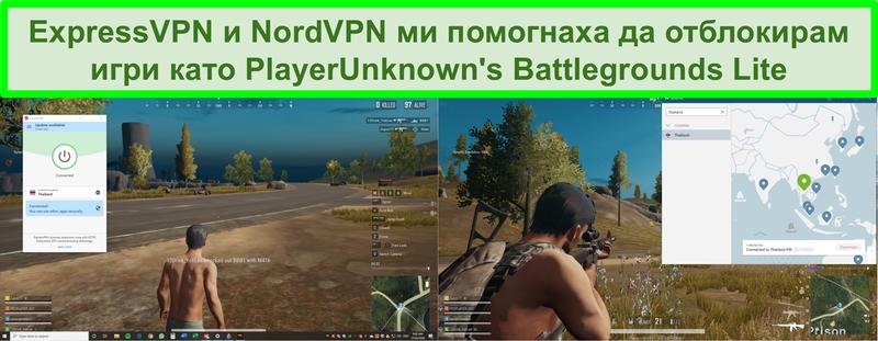Екранна снимка на NordVPN и ExpressVPN за деблокиране на PlayerUnknown's Battlegrounds Lite на компютър