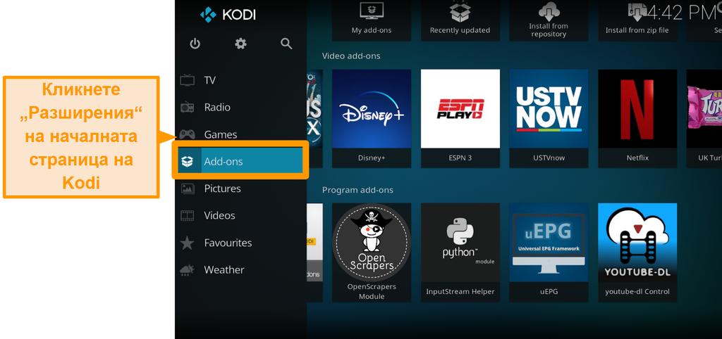 снимка на екрана за това как да инсталирате официален kodi addon стъпка две добавки за щракване