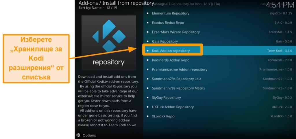 снимка на екрана как да инсталирате официален kodi addon стъпка пет щракнете Kodi add на хранилището от списъка