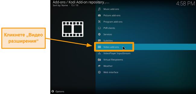 екранна снимка на това как да инсталирате официалния kodi addon стъпка шест клика видео добавки