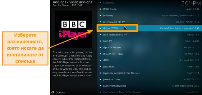 снимка на екрана как да инсталирате официален kodi addon стъпка седма намерете желания аддон
