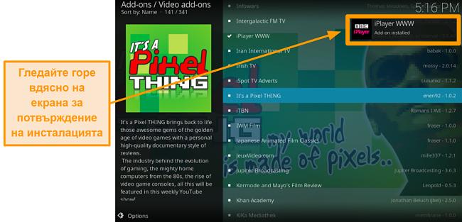 ще се появи екранна снимка как да инсталирате официалното известие за стъпка десет kodi addon