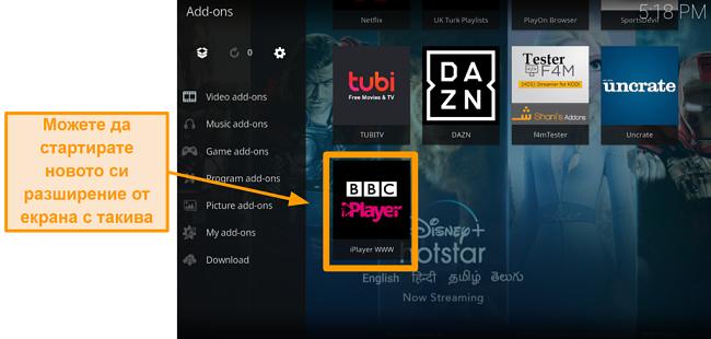 екранна снимка на това как да инсталирате официалния kodi addon стъпка единадесет стартирайте нов addon от началната страница